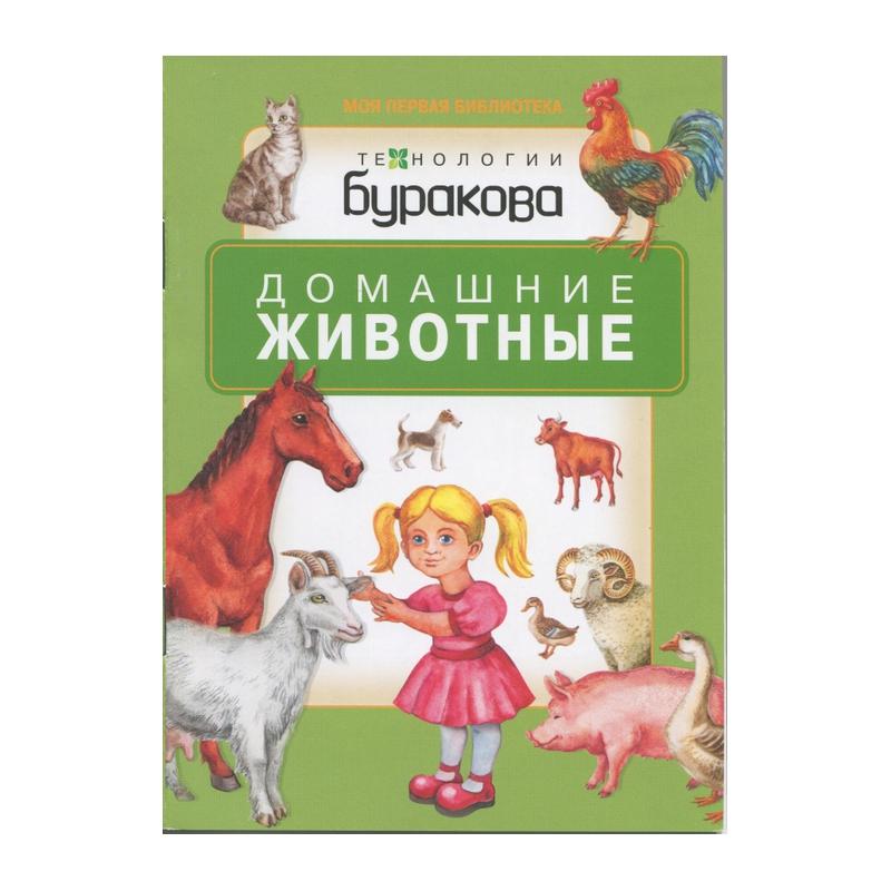 """Книга для малышей Технологии Буракова Моя первая библиотека """"Домашние животные"""""""