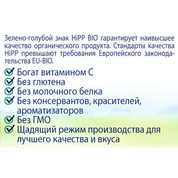 ���� Hipp ��������� 125 �� ����� (� 4 ���)