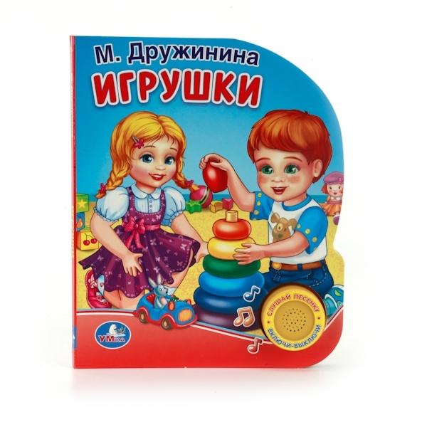 Книга Умка с 1 звуковой кнопкой М. Дружинина Игрушки