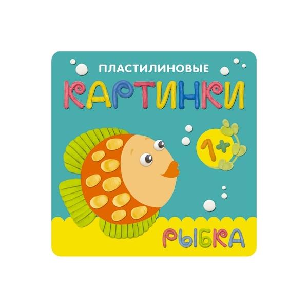 Пластилиновые картинки Школа семи гномов Рыбка