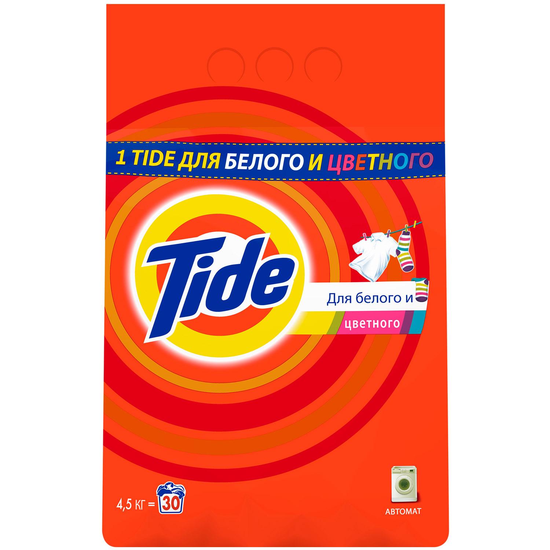 Стиральный порошок Tide Для белого и цветного 4,5 кг<br>