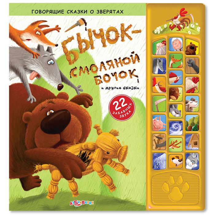 Книга Азбукварик Говорящие сказки о зверятах Бычок-смоляной бочок и другие сказки<br>
