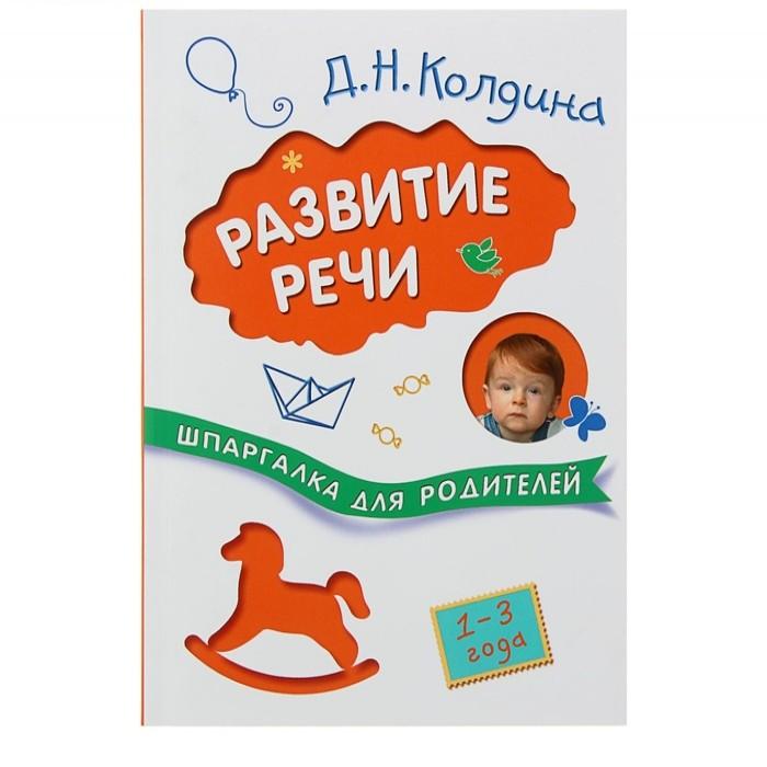 Шпаргалка для родителей Школа семи гномов Развитие речи с детьми 1-3 лет<br>