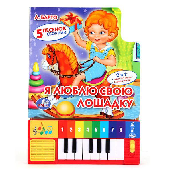 Книга-пианино Умка А. Барто Я люблю свою лошадку<br>