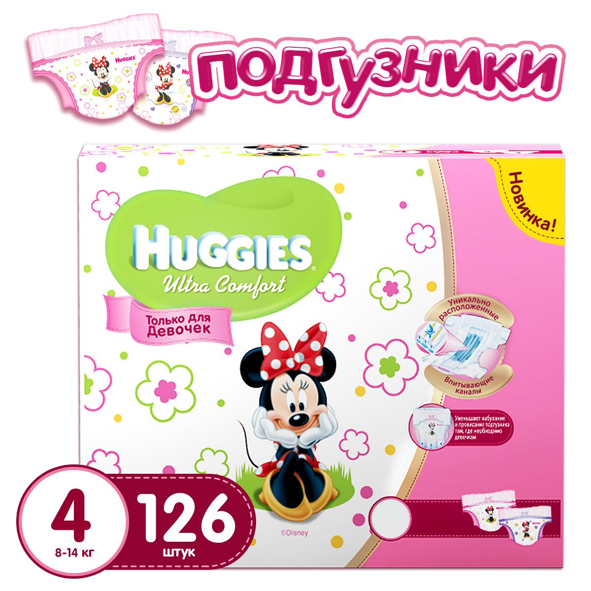Подгузники Huggies Ultra Comfort Disney для девочек 8-14 кг (126 шт) Размер 4<br>