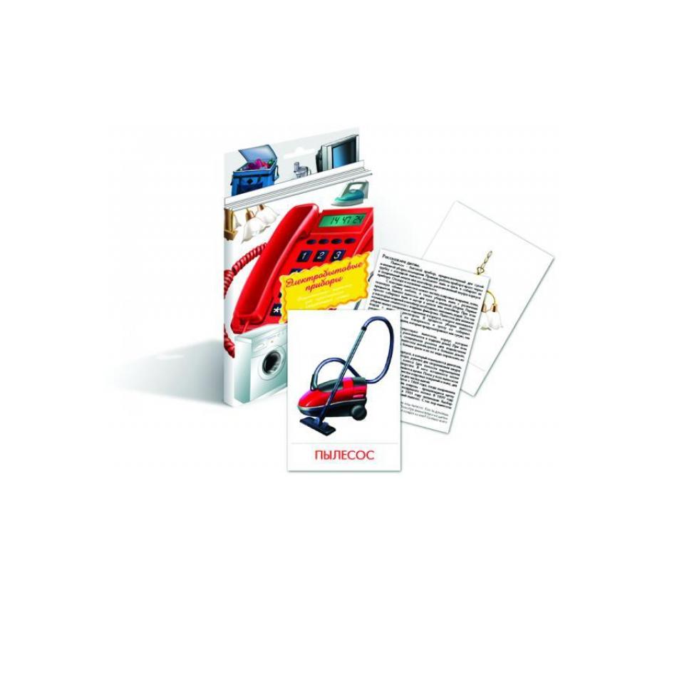 Дидактические карточки Маленький гений Электробытовая техника<br>