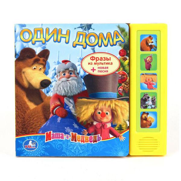 Книга Умка со звуковыми кнопками Маша и Медведь Один дома<br>