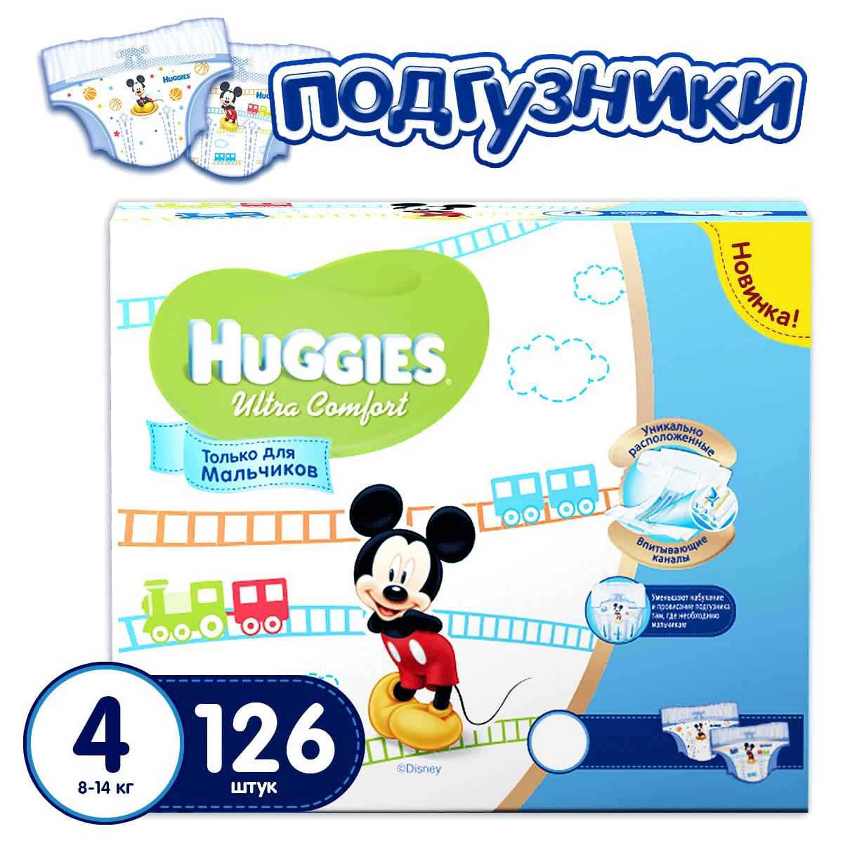 Подгузники Huggies Ultra Comfort Disney для мальчиков 8-14 кг (126 шт) Размер 4<br>
