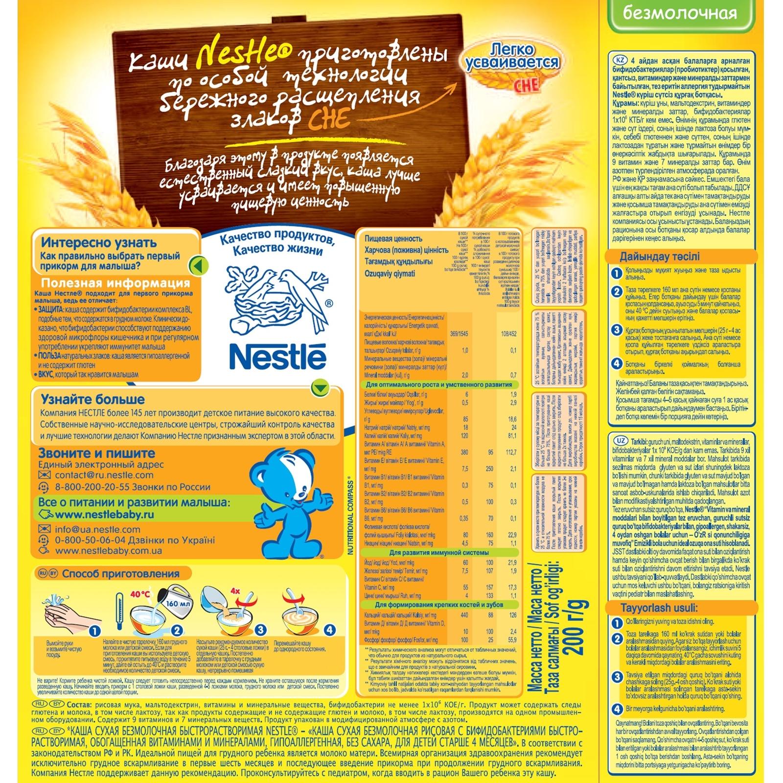 ���� Nestle ����������� 200 �� ������� ���������������� (1 �������)