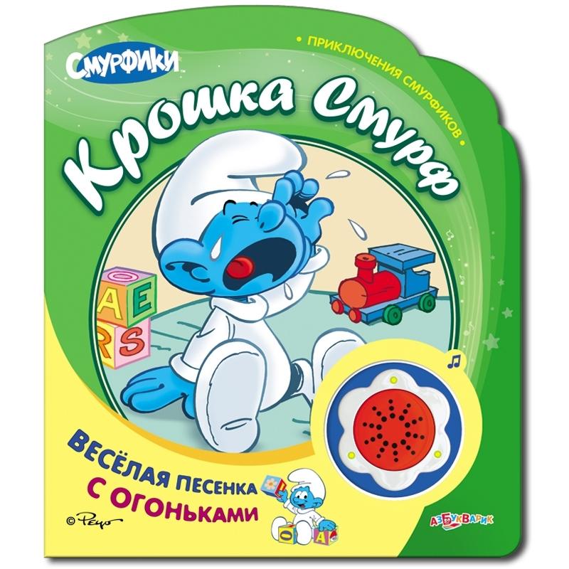 Книга Азбукварик Приключение Смурфиков Крошка Смурф<br>