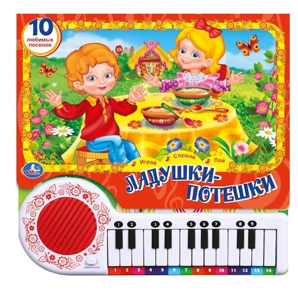 Книга-пианино Умка Ладушки-потешки<br>