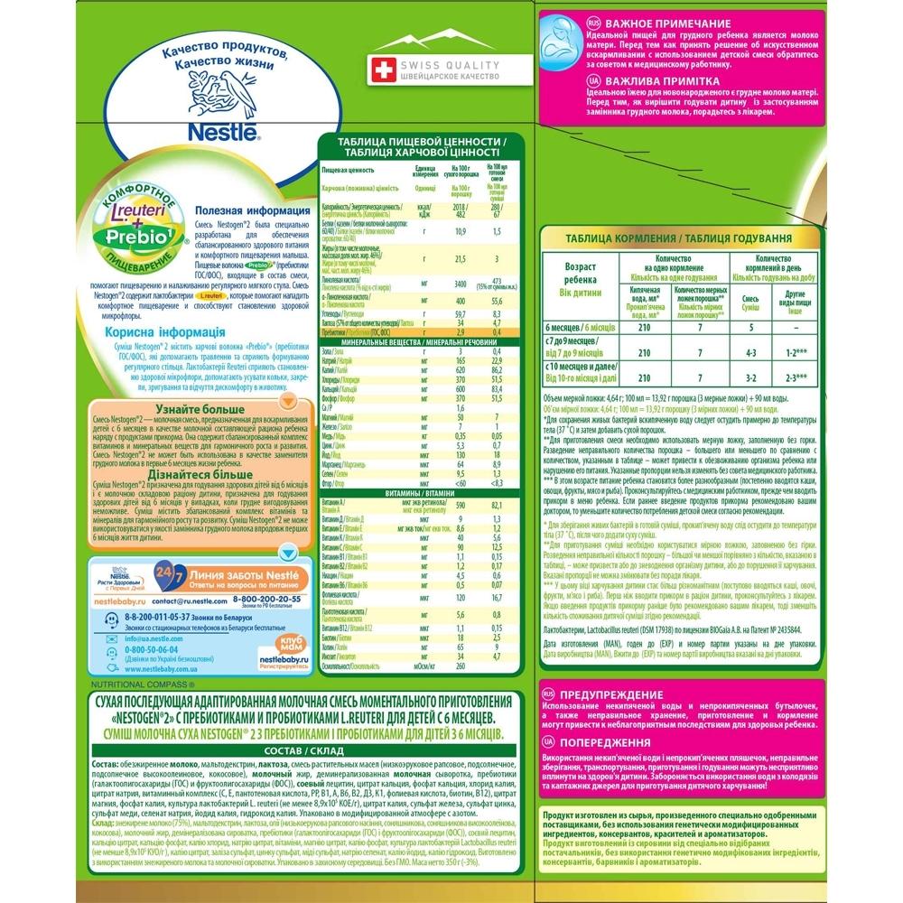 �������� ����� Nestle Nestogen 350 �� �2 (� 6 ���)