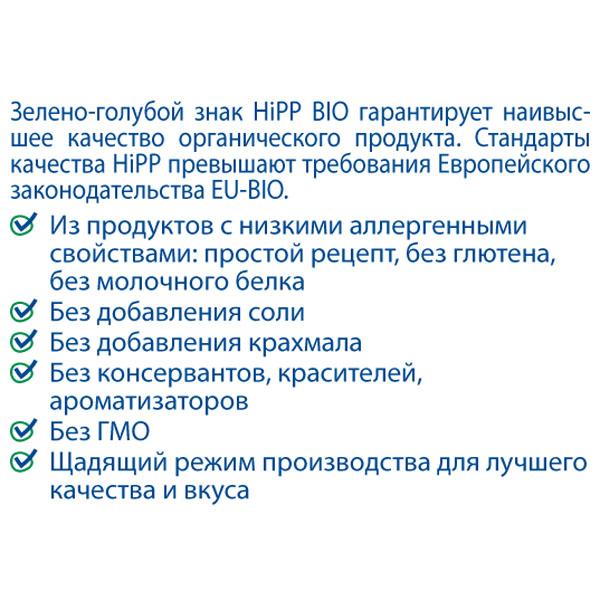 ���� Hipp ������� 80 �� �������� (� 5 ���)