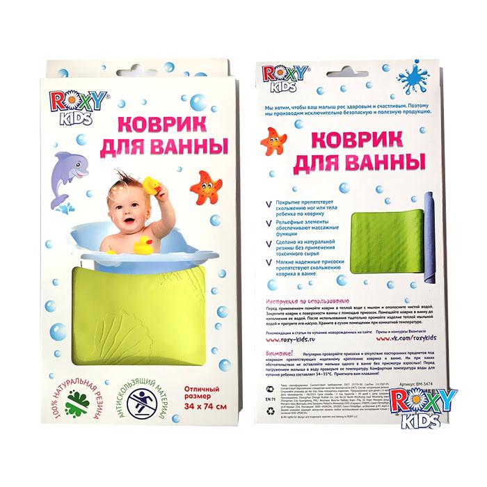Коврик для ванной Roxy-kids Рокси Кидс Антискользящий резиновый (34*74 см)<br>