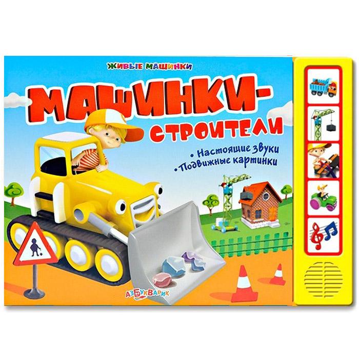 Книга Азбукварик Живые машинки Машинки-строители