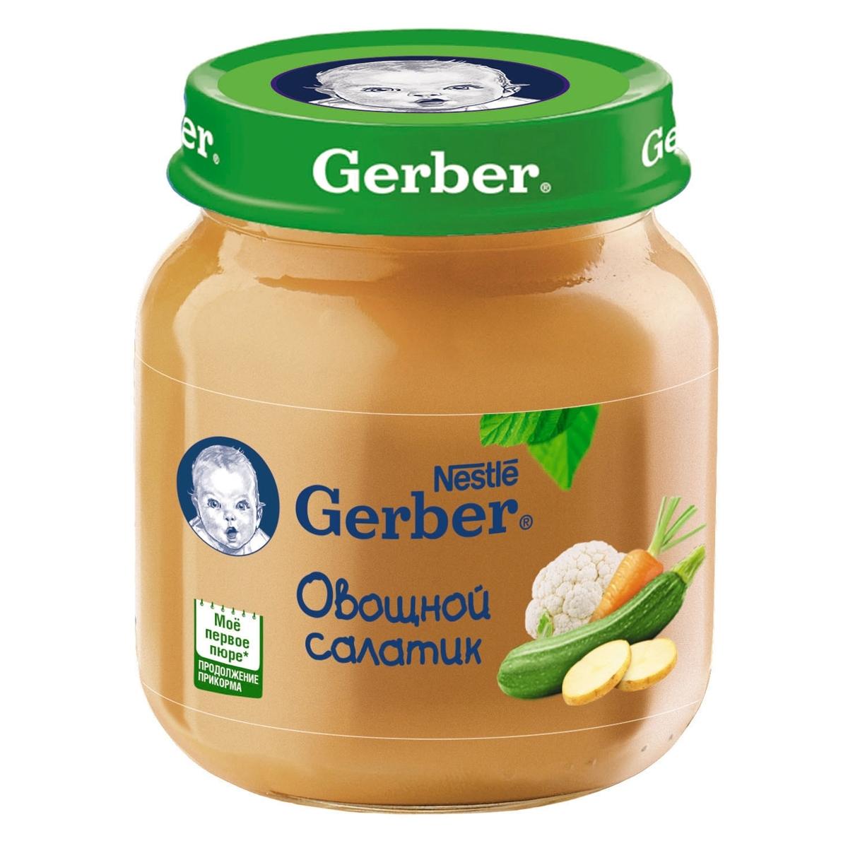 Пюре Gerber овощное 130 гр Овощной салатик (1 ступень)<br>
