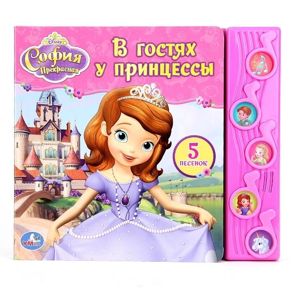 Книга Умка с 5 звуковыми кнопками Disney Принцесса София В гостях у принцессы<br>