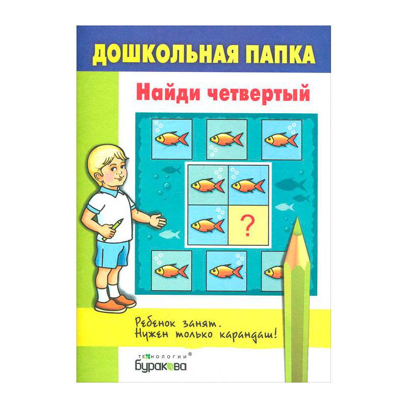 Дошкольная папка Технологии Буракова Найди четвертый<br>