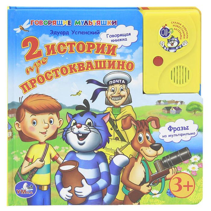 Книга Умка в пухлой обложке с аудиосказкой 2 истории про Простоквашино<br>