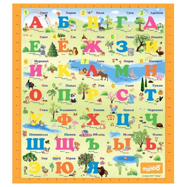 Детский развивающий коврик Mambobaby односторонний Русский Алфавит 200х180х0.5 см<br>