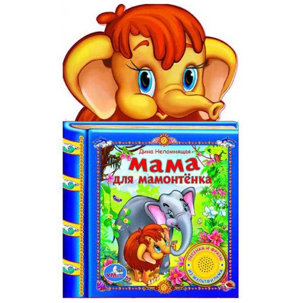 Книга Умка с 1 звуковой кнопкой Мама для Мамонтенка<br>