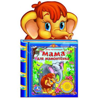 Книга Умка с 1 звуковой кнопкой Мама для Мамонтенка