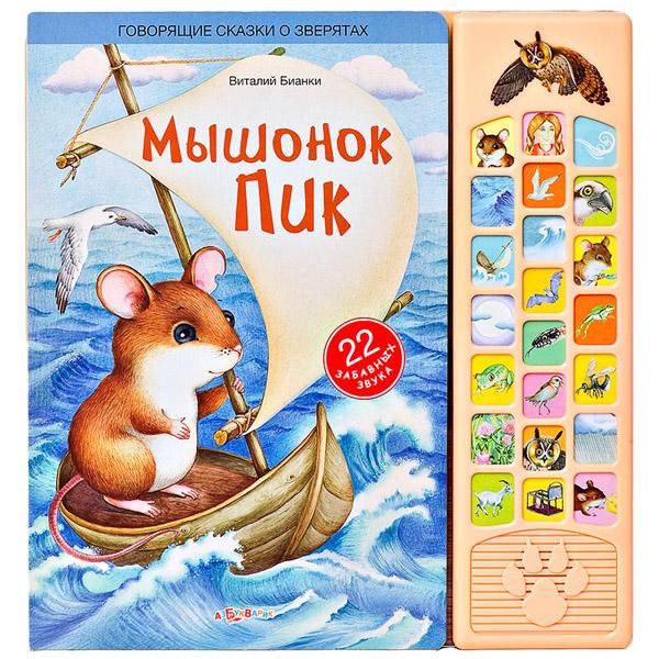 Книга Азбукварик Говорящие сказки о зверятах Мышонок Пик<br>