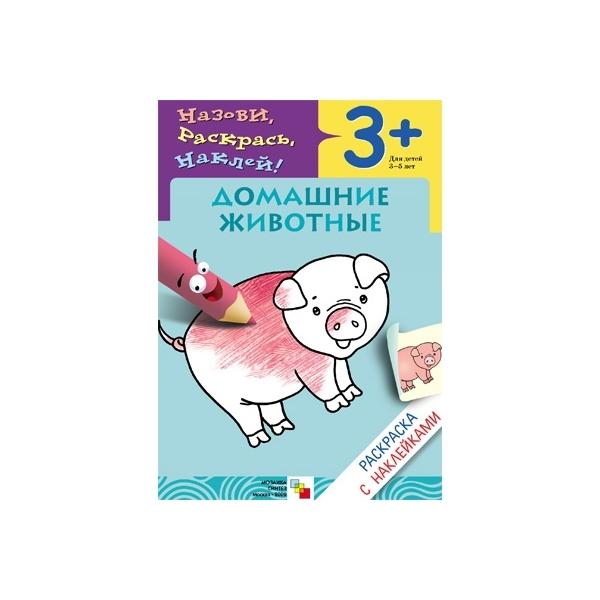 Раскраска с наклейками Школа семи гномов Домашние животные