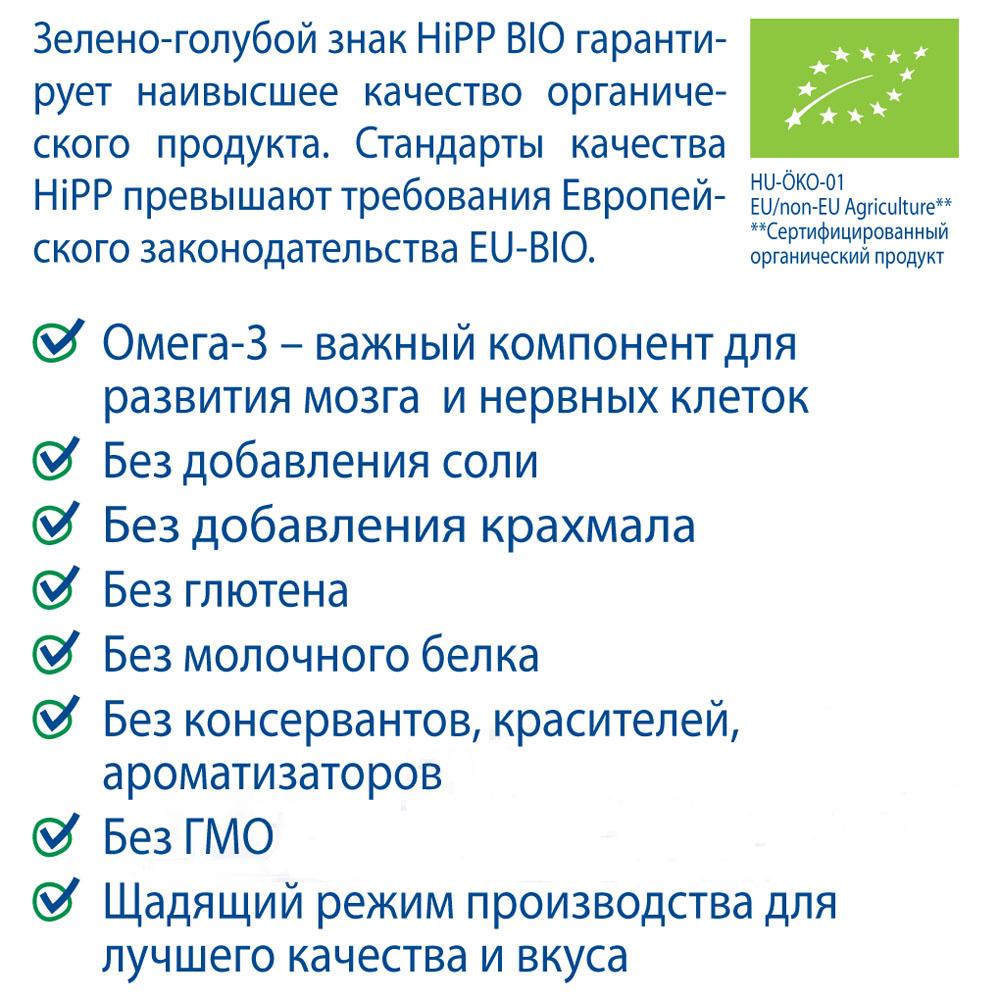 ���� Hipp ��� ������ ������ 190 �� ������� � �������� (� 6 ���)
