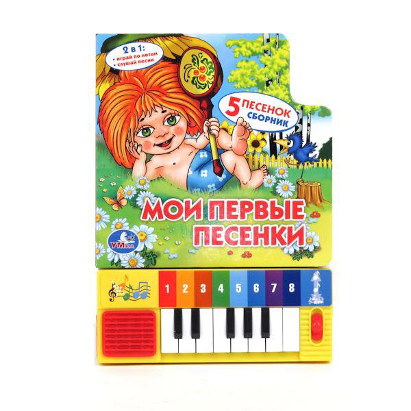 Книга-пианино Умка Мои первые песенки<br>