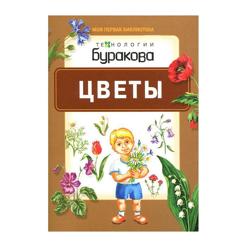 """Книга для малышей Технологии Буракова Моя первая библиотека """"Цветы"""""""