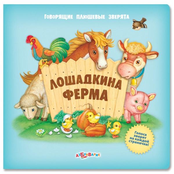 Книга Азбукварик Говорящие плюшевые зверята Лошадкина ферма<br>