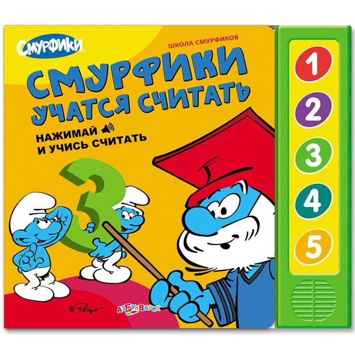 Книга Азбукварик Школа Смурфиков Смурфики учатся считать<br>