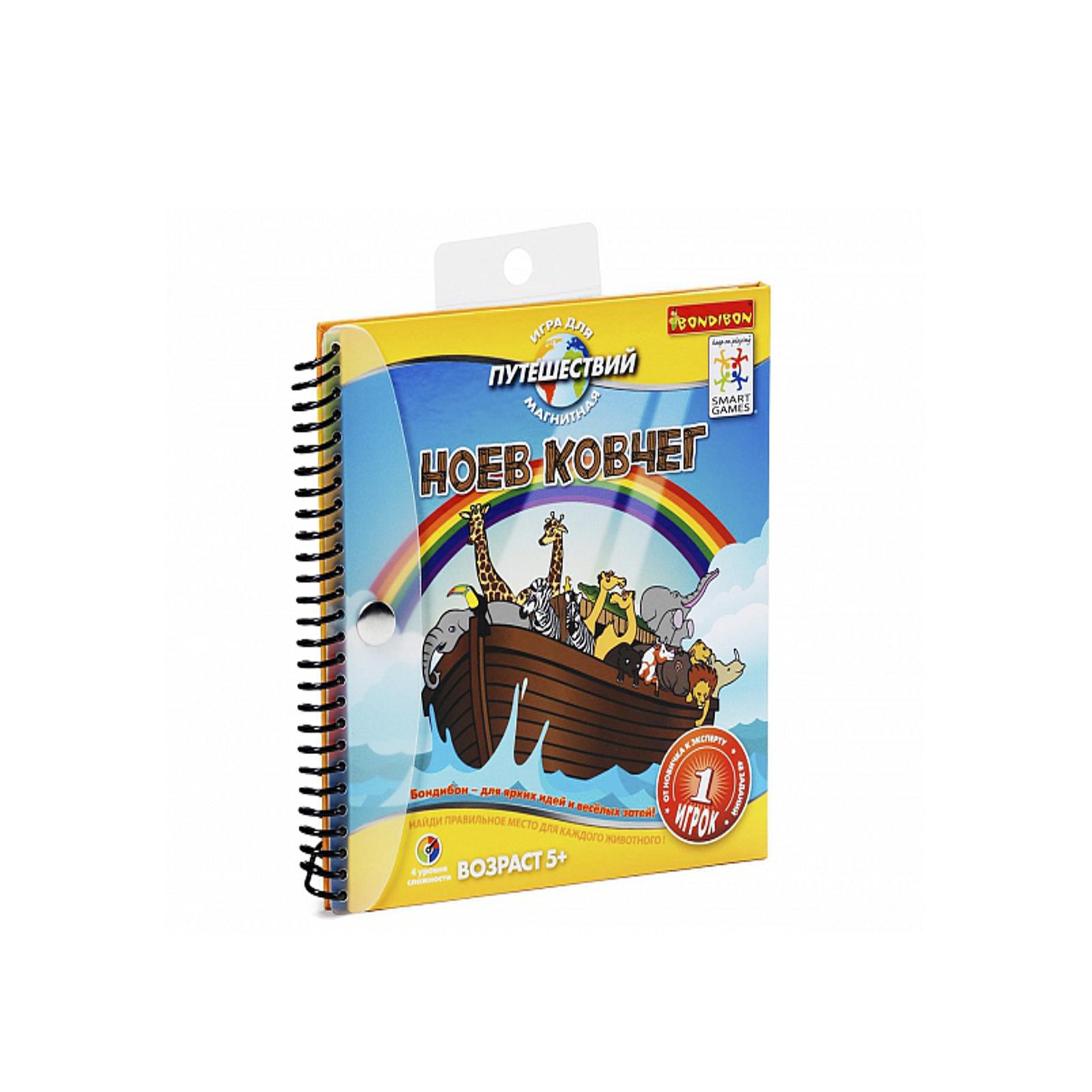 Магнитные игры для путешествий Bondibon Ноев ковчег<br>