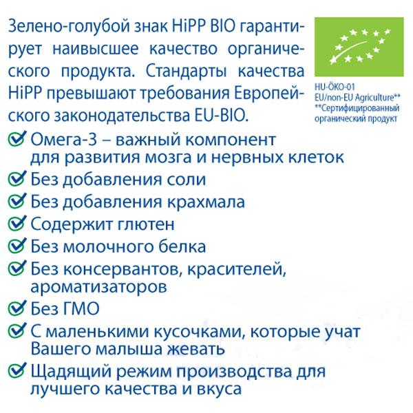 ���� Hipp ��� ������ ������ 190 �� ������� ��� � �������� � ������ (� 8 ���)