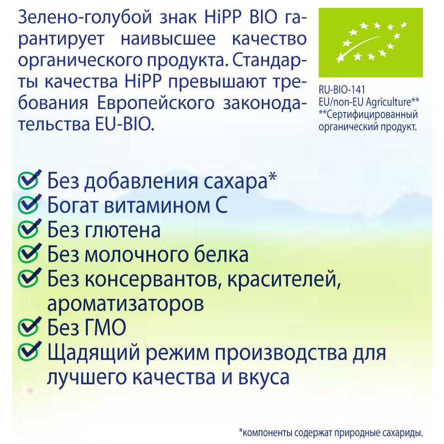 ���� Hipp ������� 125 �� ����� � ������� (� 5 ���)