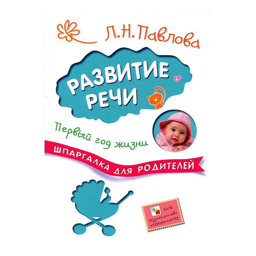 Шпаргалка для родителей Школа семи гномов Развитие речи<br>