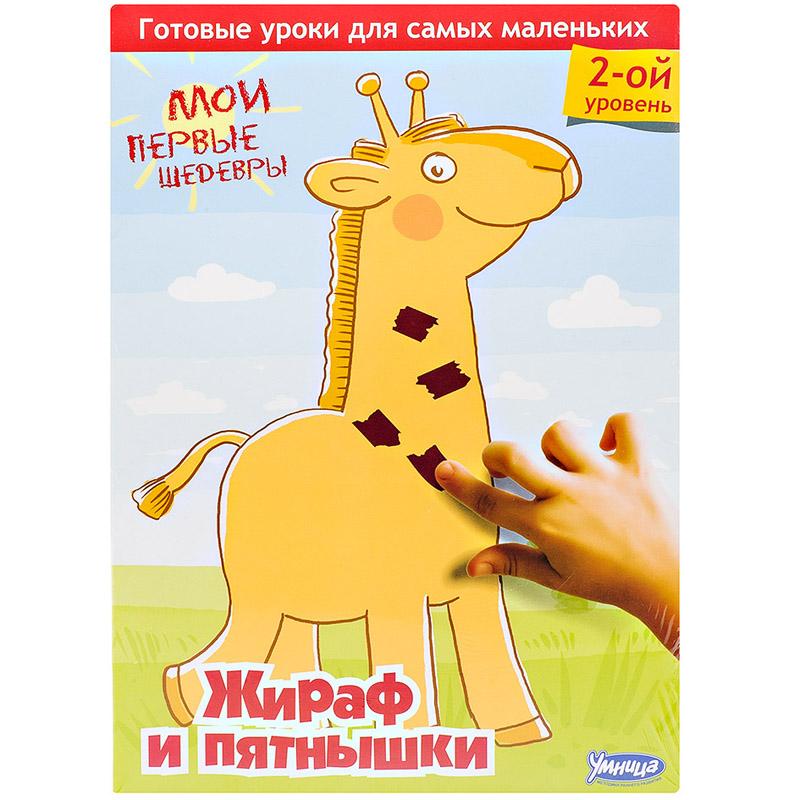 Мои первые шедевры Умница Жираф и пятнышки<br>