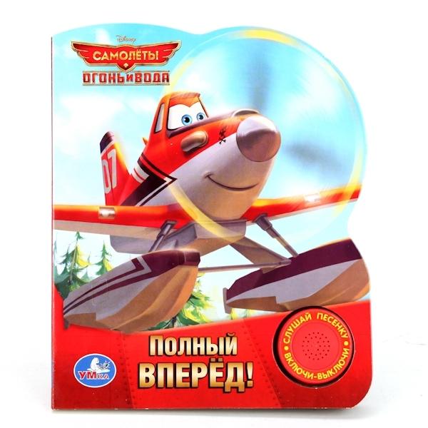 Книга Умка с 1 звуковой кнопкой Disney Самолеты2 Полный вперед!<br>
