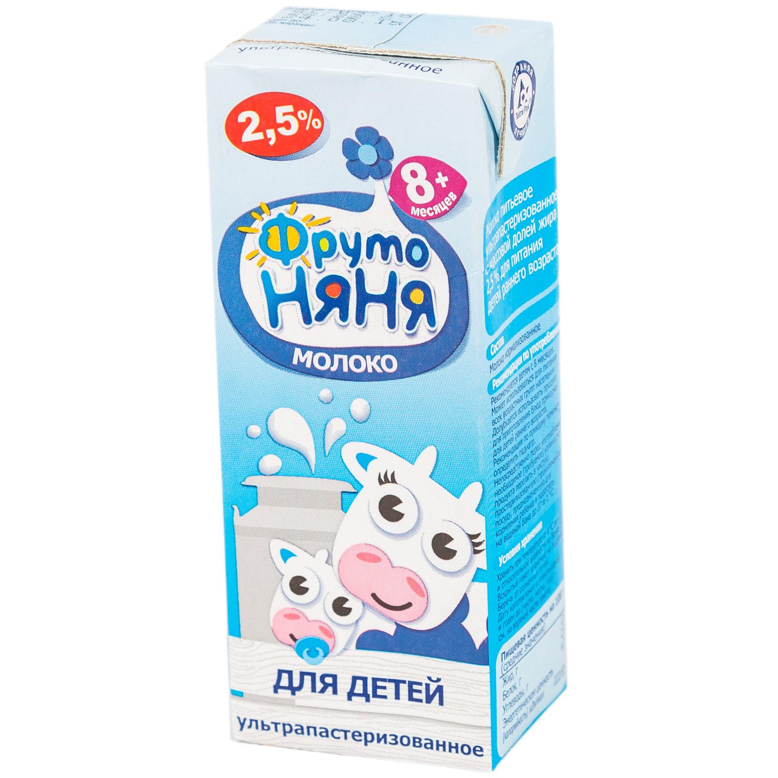 Молоко Фрутоняня 200 мл 2,5% (с 8 мес) 200 мл<br>