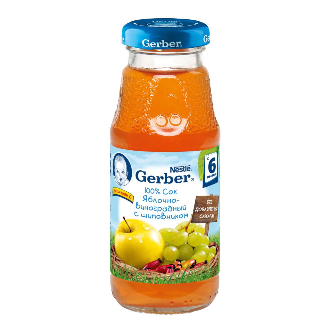 Сок Gerber Гербер 175 мл Яблоко с виноградом и шиповником (с 6 мес)<br>