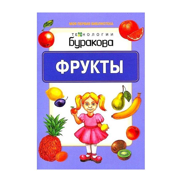 """Книга для малышей Технологии Буракова Моя первая библиотека """"Фрукты"""""""