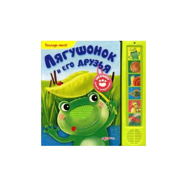 Книга Азбукварик Погладь меня Лягушонок и его друзья<br>