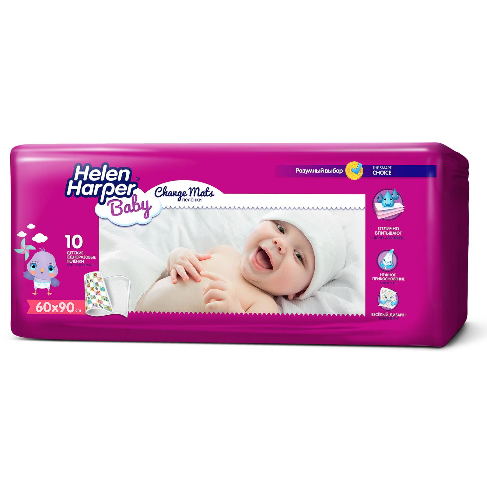 Пеленки Helen Harper Baby 60х90 см (10 шт)<br>