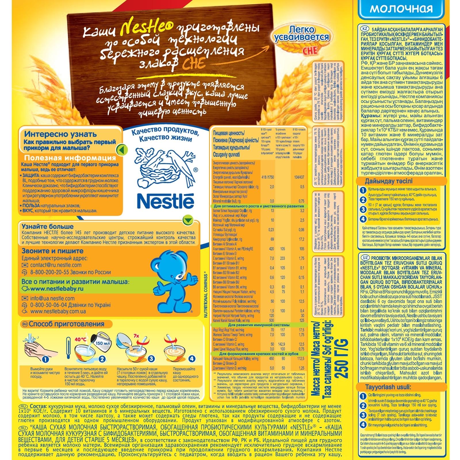 ���� Nestle �������� 250 �� ���������� (1 �������)