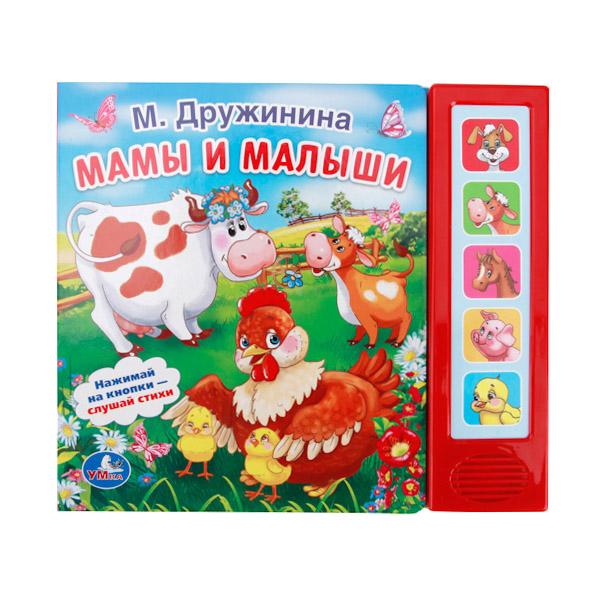 Книга Умка с 5 звуковыми кнопками М. Дружинина Мамы и Малыши<br>