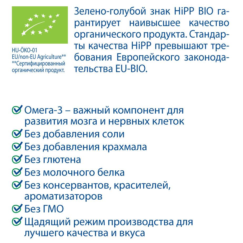 ���� Hipp ������� 125 �� ������� ������� (� 7 ���)