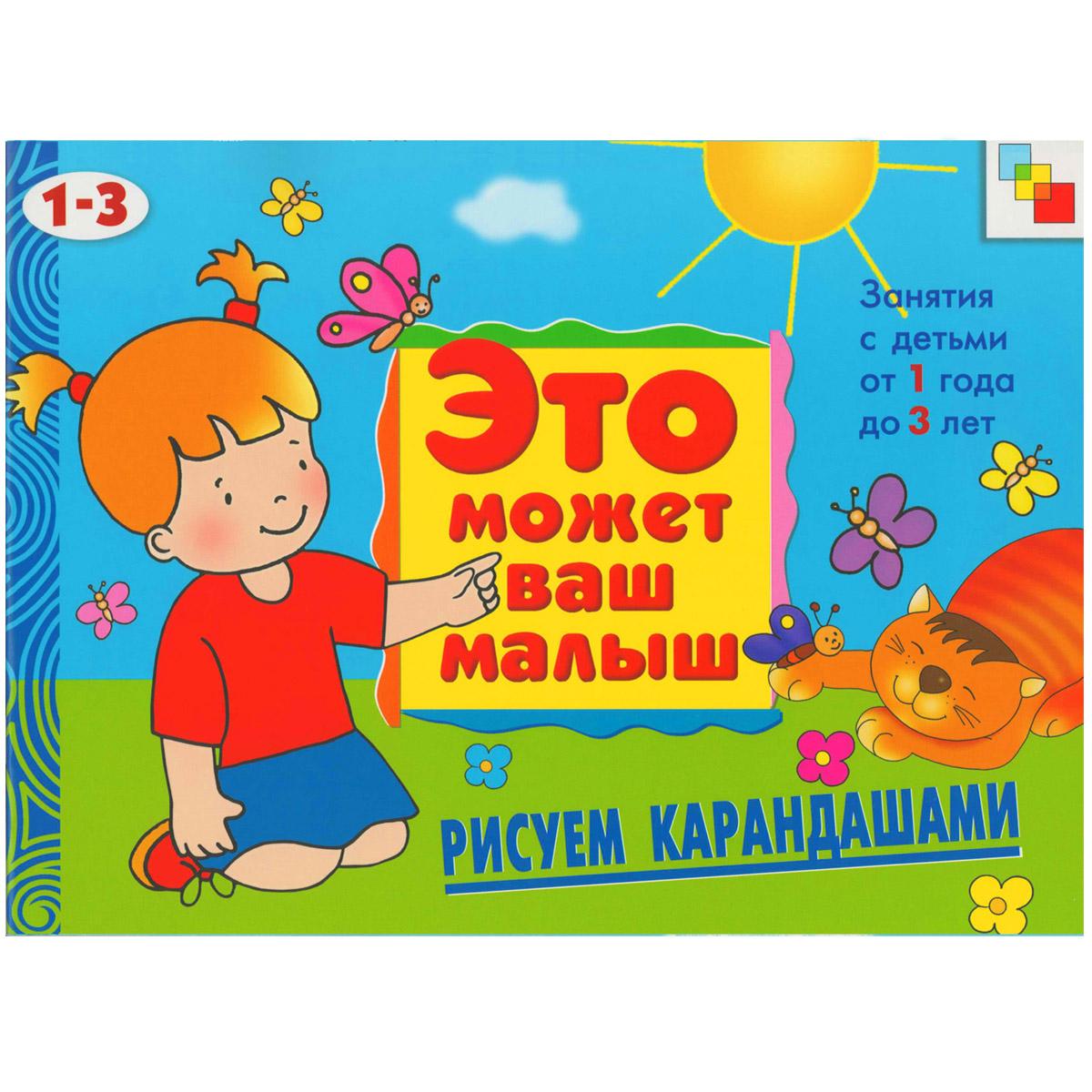 Художественный альбом для занятий с детьми 1-3 лет. Это может ваш малыш Рисуем карандашами<br>