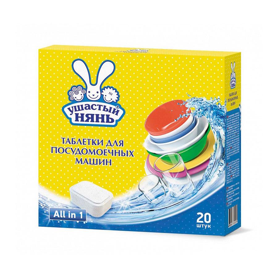 Таблетки Ушастый нянь для посудомоечных машин 20шт<br>