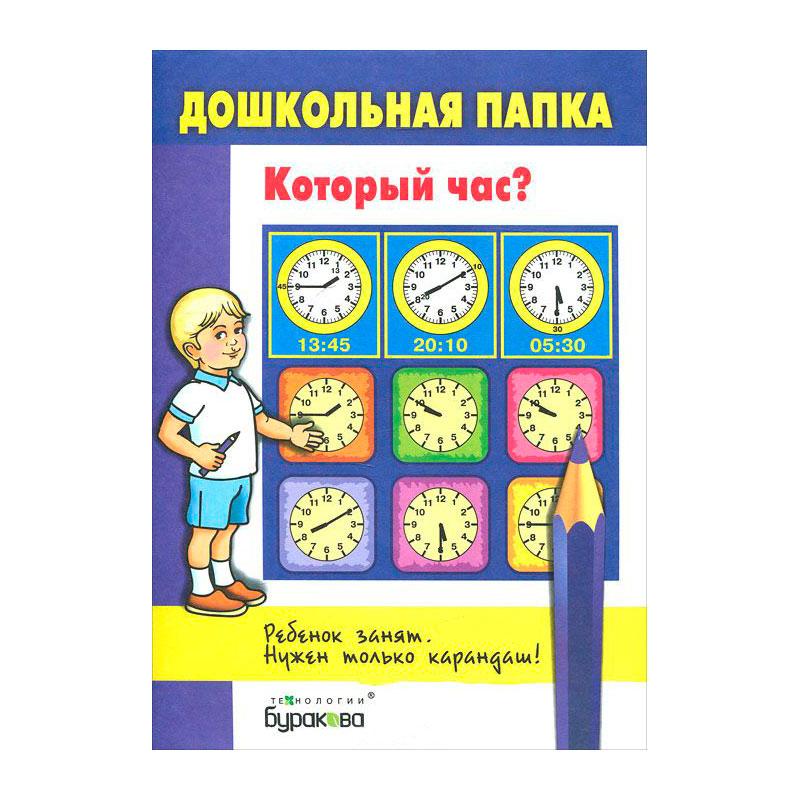 Дошкольная папка Технологии Буракова Который час<br>